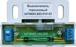 Выключатель герконовый  ШПЖИ 3.602.010-02 МЛЗ