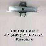 Башмак вкладыша L=200мм F0237DS3 Otis (Китай)