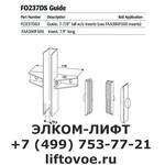 Башмак вкладыша L=200мм P=16мм F0237DS3 Otis (Россия)
