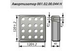 Амортизатор 001.02.00.044Н (рама лебедки)